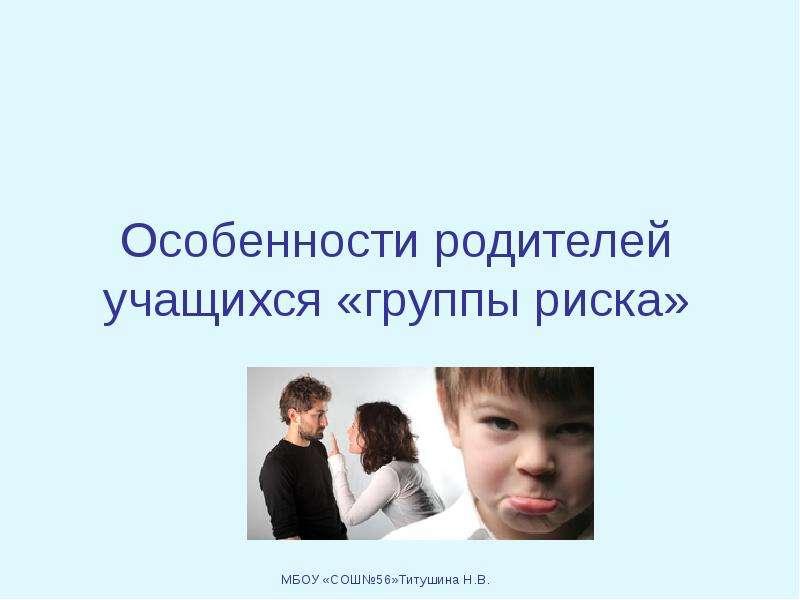 Особенности родителей учащихся «группы риска»