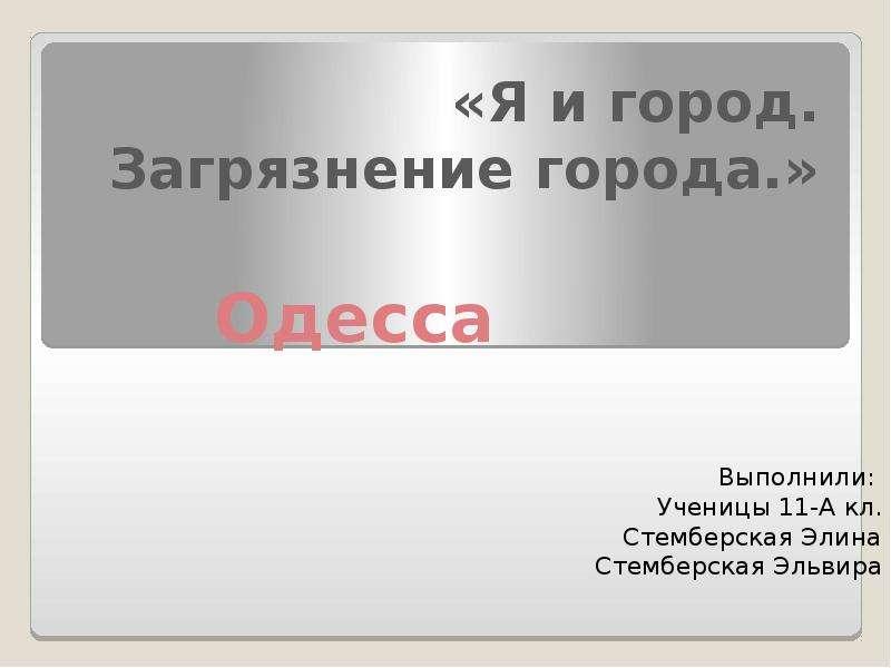 Презентация Я и город. Загрязнение города. Одесса