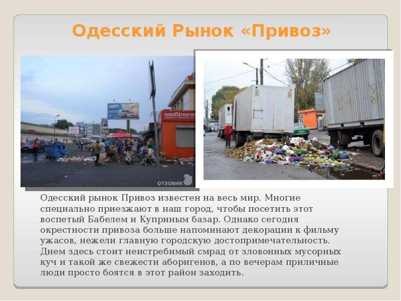 Я и город. Загрязнение города. Одесса, слайд 11