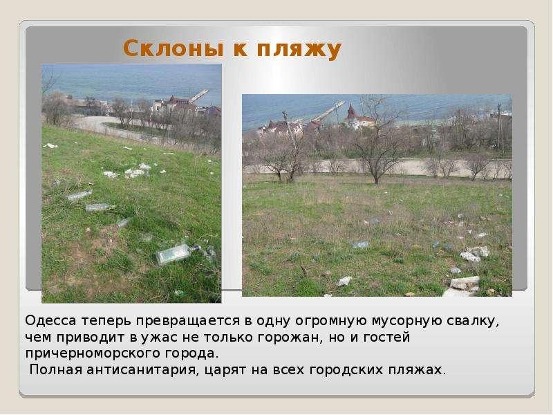 Одесса теперь превращается в одну огромную мусорную свалку, чем приводит в ужас не только горожан, н