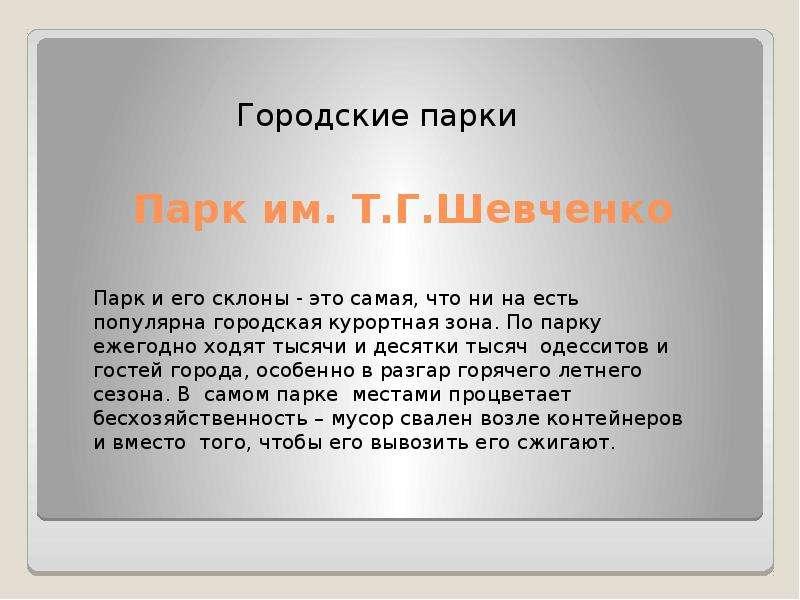 Парк им. Т. Г. Шевченко Городские парки