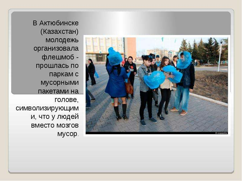В Актюбинске (Казахстан) молодежь организовала флешмоб - прошлась по паркам с мусорными пакетами на