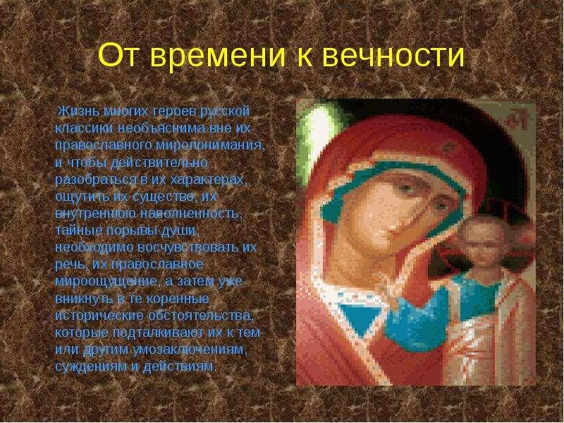 От времени к вечности Жизнь многих героев русской классики необъяснима вне их православного миропони