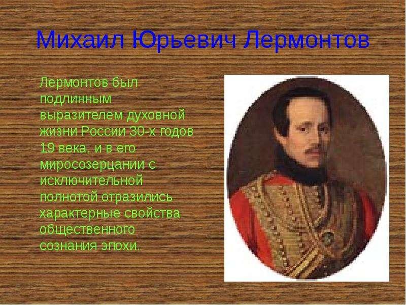 Михаил Юрьевич Лермонтов Лермонтов был подлинным выразителем духовной жизни России 30-х годов 19 век