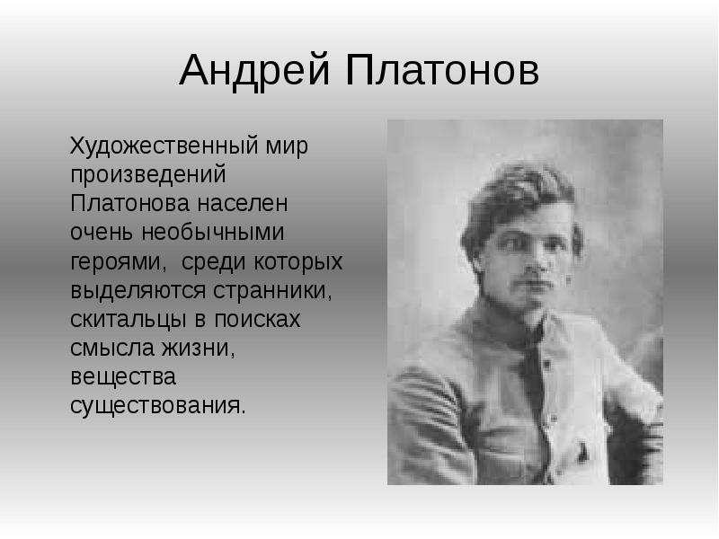 Андрей Платонов Художественный мир произведений Платонова населен очень необычными героями, среди ко