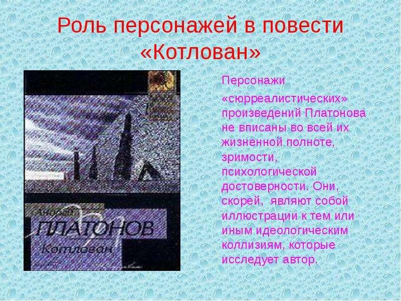 Роль персонажей в повести «Котлован» Персонажи «сюрреалистических» произведений Платонова не вписаны