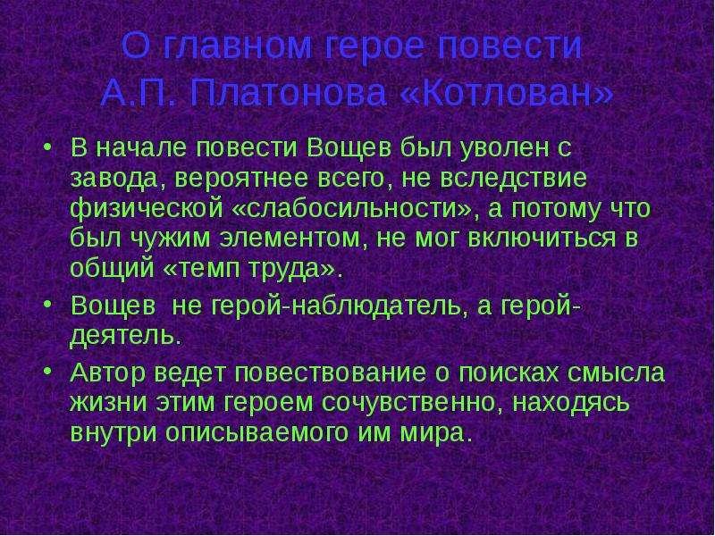 О главном герое повести А. П. Платонова «Котлован» В начале повести Вощев был уволен с завода, вероя