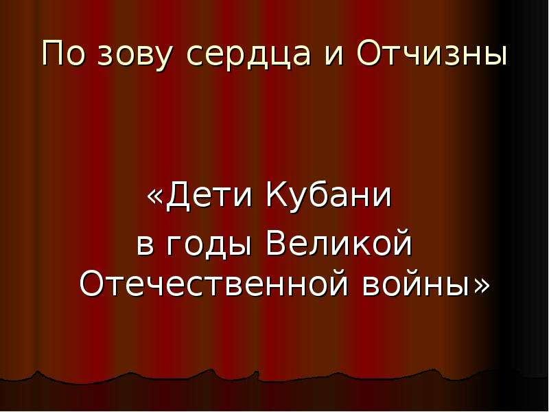 Презентация Дети Кубани в годы Великой Отечественной войны