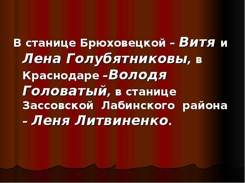 В станице Брюховецкой – Витя и Лена Голубятниковы, в Краснодаре –Володя Головатый, в станице Зассовс