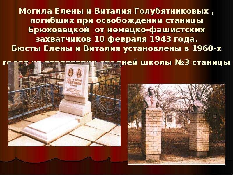 Могила Елены и Виталия Голубятниковых , погибших при освобождении станицы Брюховецкой от немецко-фаш