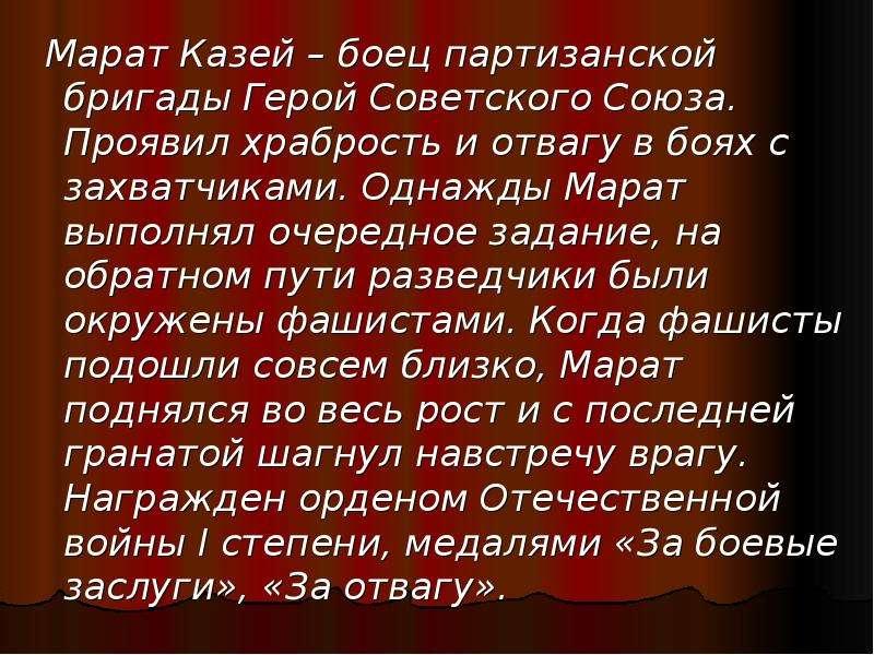 Марат Казей – боец партизанской бригады Герой Советского Союза. Проявил храбрость и отвагу в боях с