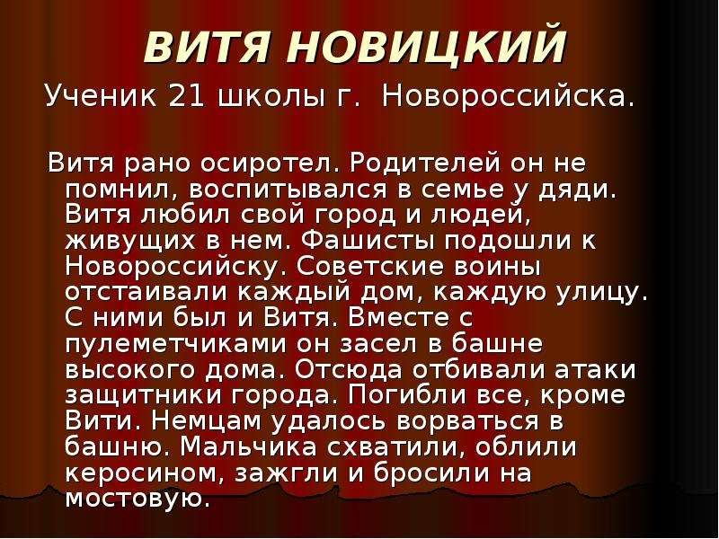 ВИТЯ НОВИЦКИЙ Ученик 21 школы г. Новороссийска. Витя рано осиротел. Родителей он не помнил, воспитыв