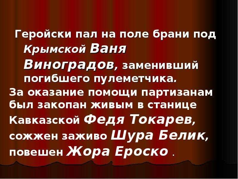 Геройски пал на поле брани под Крымской Ваня Виноградов, заменивший погибшего пулеметчика.