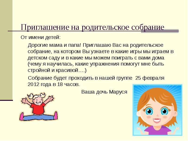 Приглашение на родительское собрание в детском саду картинки
