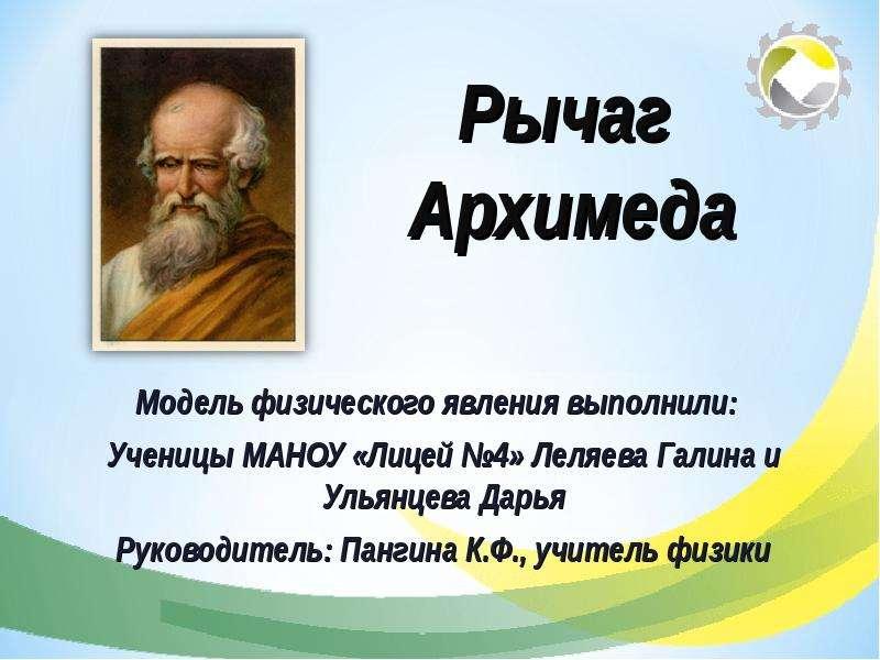 Рычаг Архимеда
