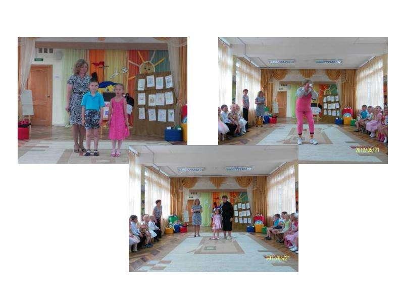 Формирование у детей представлений о здоровом образе жизни, слайд 13