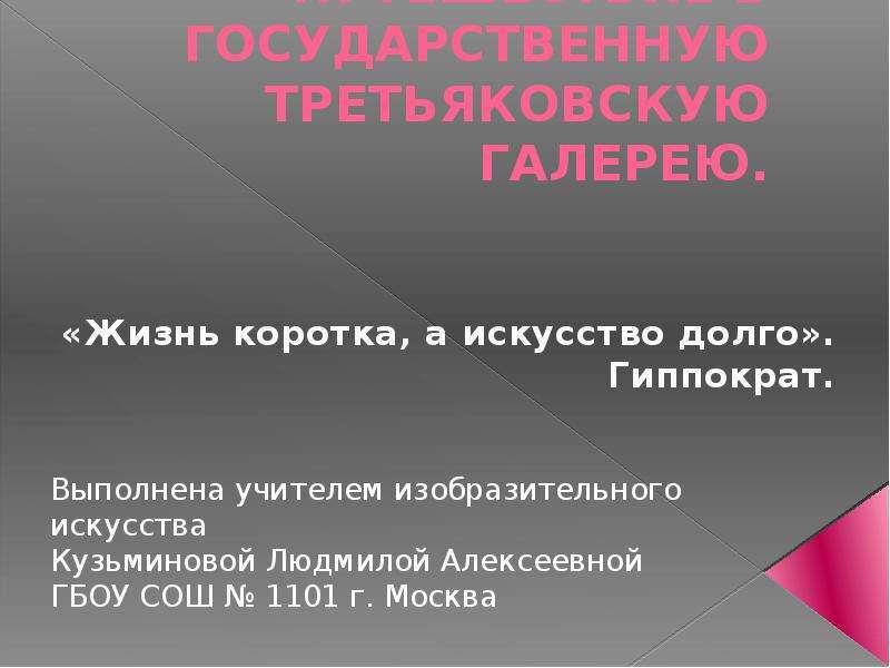 Презентация Путешествие в Государственную Третьяковскую галерею