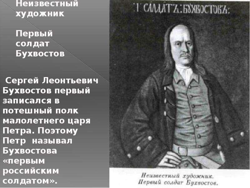 Неизвестный художник Первый солдат Бухвостов