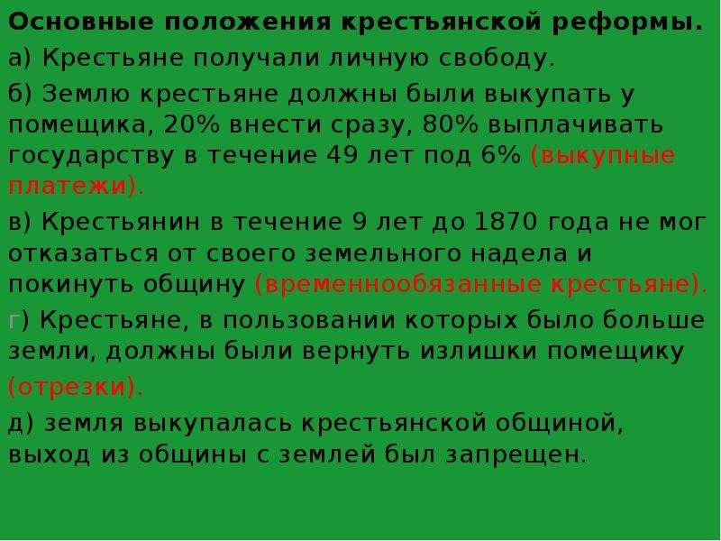 Основные положения крестьянской реформы. а) Крестьяне получали личную свободу. б) Землю крестьяне до