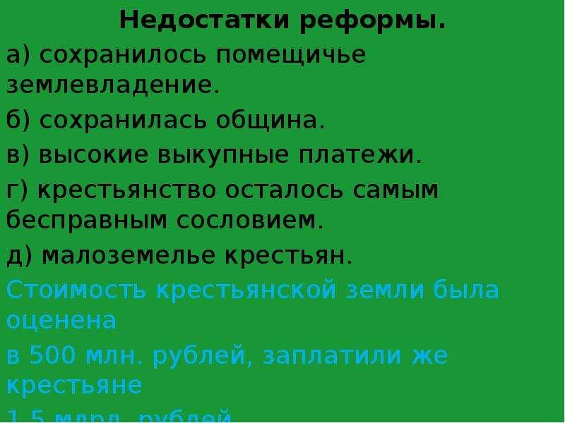 Недостатки реформы. а) сохранилось помещичье землевладение. б) сохранилась община. в) высокие выкупн
