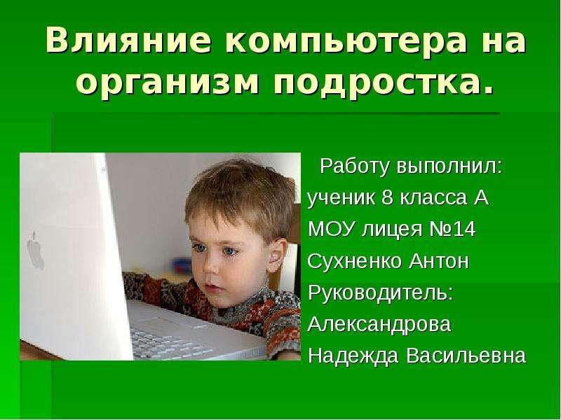 Презентация Влияние компьютера на организм подростка