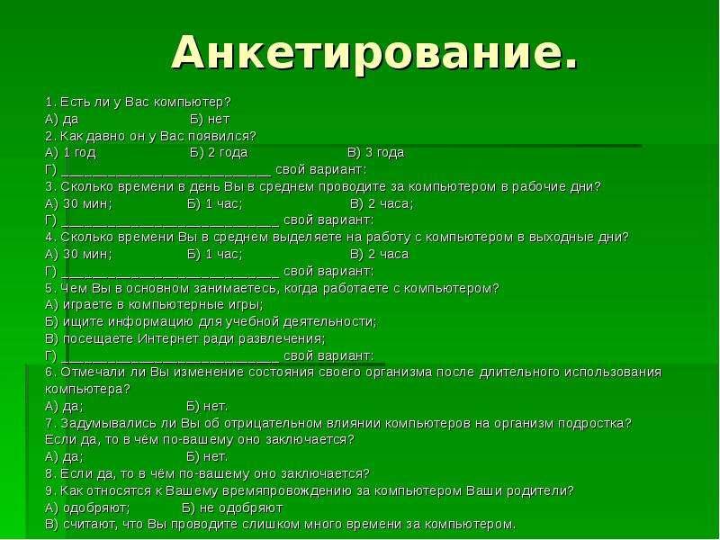 Анкетирование. 1. Есть ли у Вас компьютер? А) да Б) нет 2. Как давно он у Вас появился? А) 1 год Б)