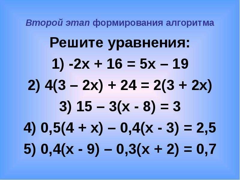 Сложные уравнения как решить решебник