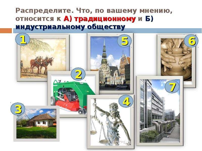 Распределите. Что, по вашему мнению, относится к А) традиционному и Б) индустриальному обществу
