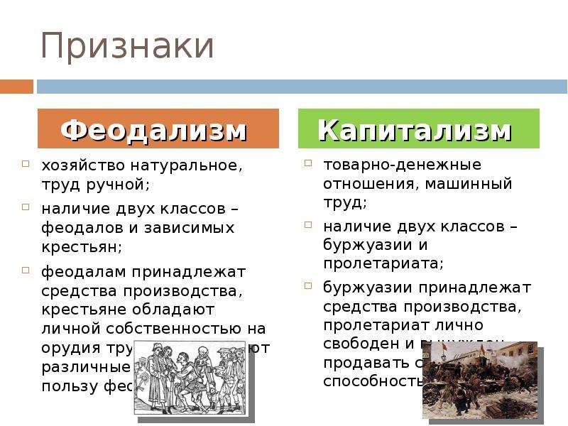 Признаки хозяйство натуральное, труд ручной; наличие двух классов – феодалов и зависимых крестьян; ф
