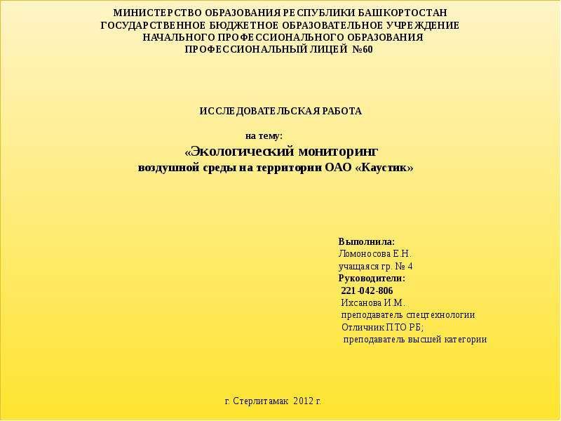 Презентация Экологический мониторинг воздушной среды на территории ОАО «Каустик»