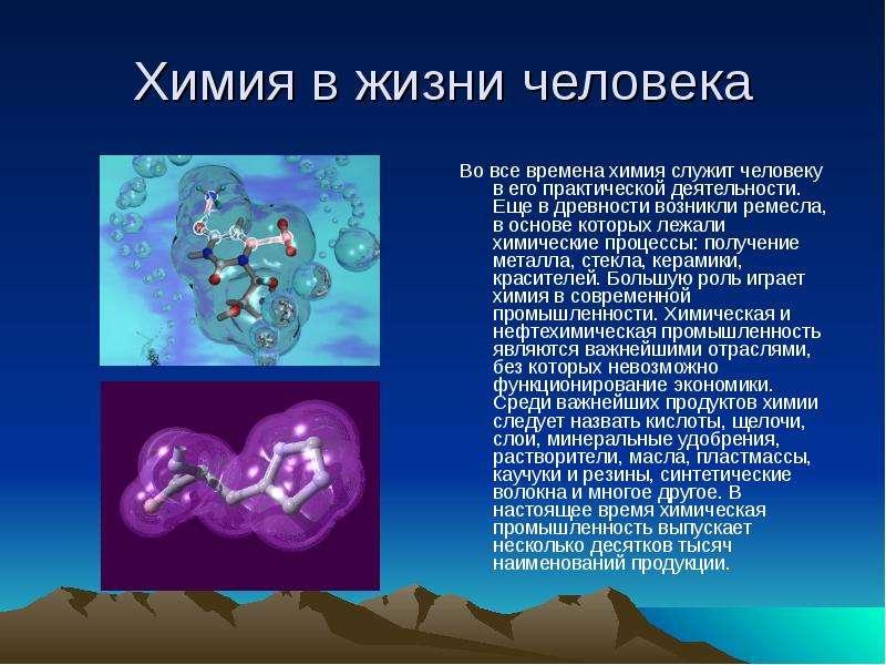 Как химия связана с человеком