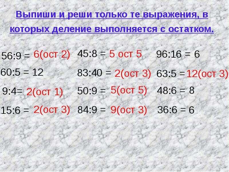 Выпиши и реши только те выражения, в которых деление выполняется с остатком. 56:9 =