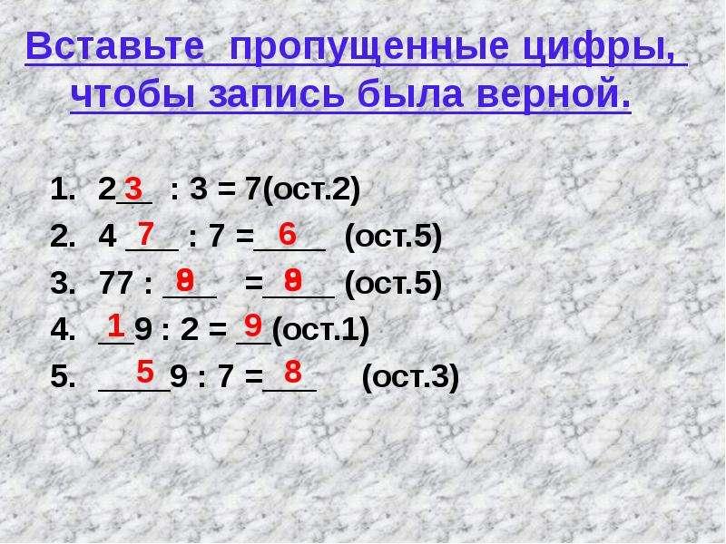 Вставьте пропущенные цифры, чтобы запись была верной. 2__ : 3 = 7(ост. 2) 4 ___ : 7 =____ (ост. 5) 7