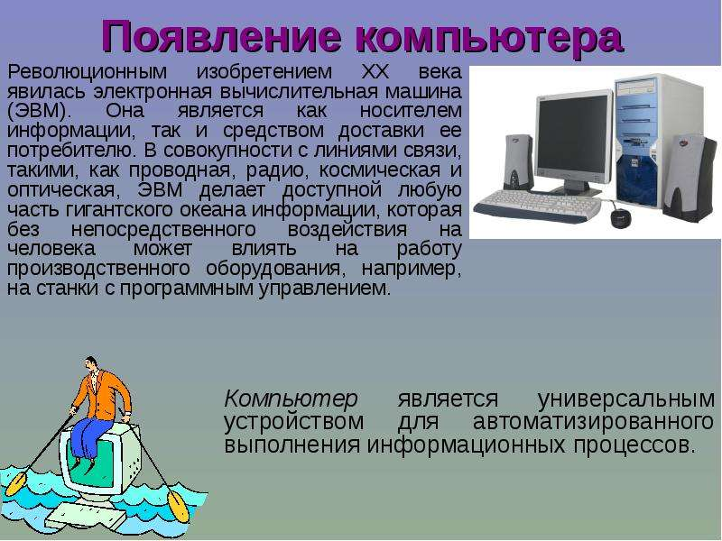 invention computer