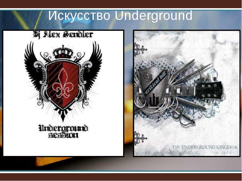 Скачать презентацию Искусство Underground