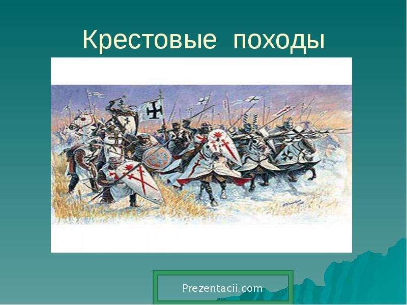 Презентация Крестовые походы