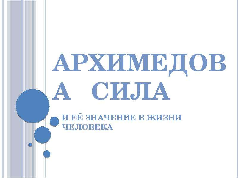 Презентация Архимедова сила и ее значение в жизни человека