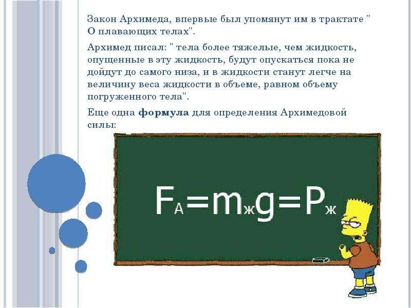"""Закон Архимеда, впервые был упомянут им в трактате """" О плавающих телах"""". Архимед писал: &q"""