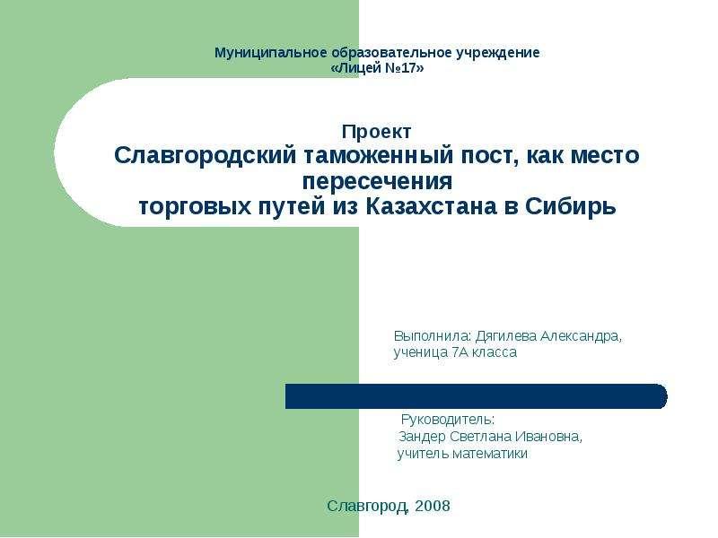 Презентация Славгородский таможенный пост, как место пересечения торговых путей из Казахстана в Сибирь