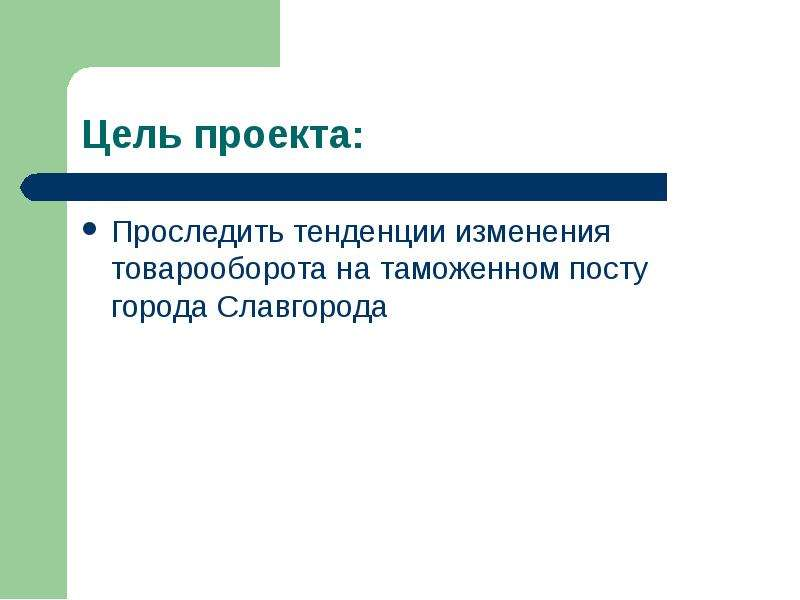 Проследить тенденции изменения товарооборота на таможенном посту города Славгорода Проследить тенден
