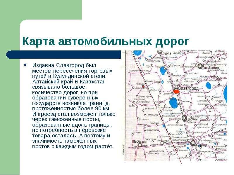 Карта автомобильных дорог Издавна Славгород был местом пересечения торговых путей в Кулундинской сте