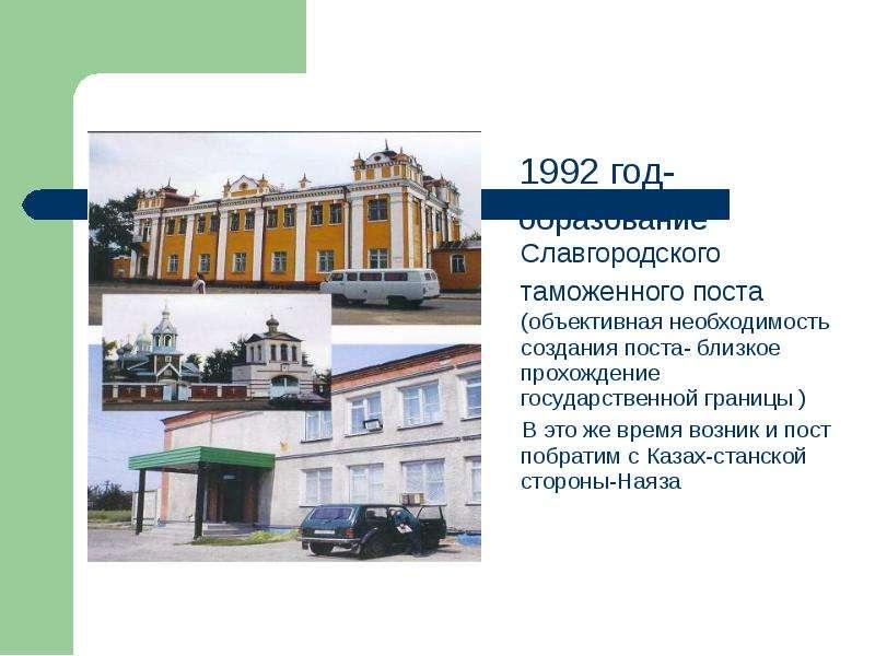 1992 год- 1992 год- образование Славгородского таможенного поста (объективная необходимость создания