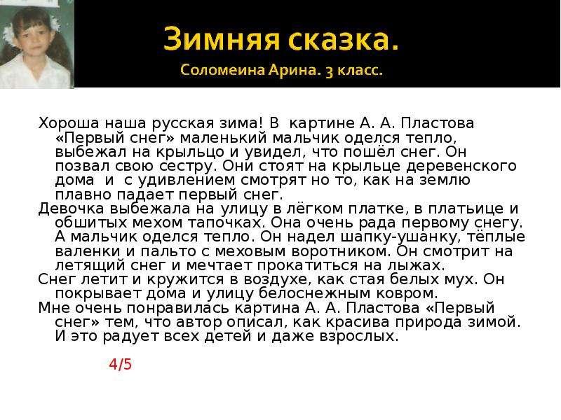 Хороша наша русская зима! В картине А. А. Пластова «Первый снег» маленький мальчик оделся тепло, выб