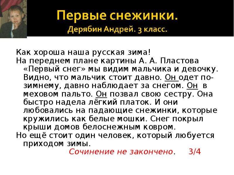 Как хороша наша русская зима! Как хороша наша русская зима! На переднем плане картины А. А. Пластова