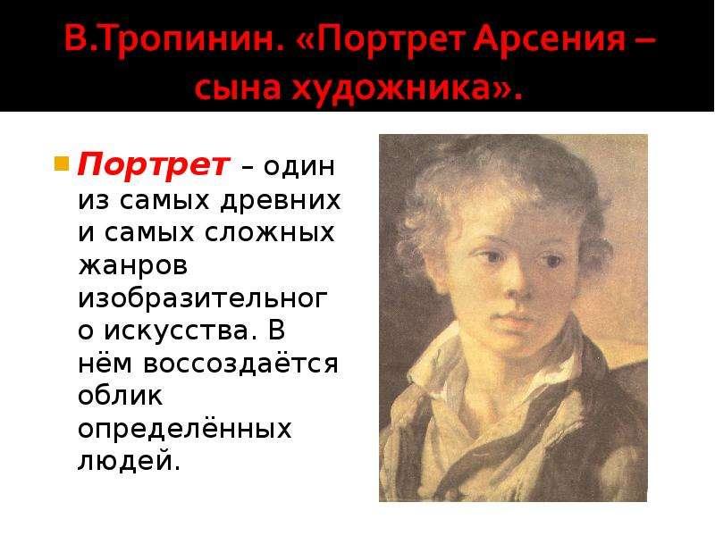 Портрет – один из самых древних и самых сложных жанров изобразительного искусства. В нём воссоздаётс