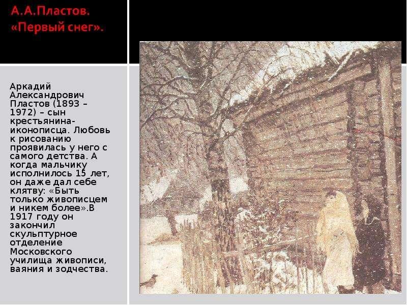 Аркадий Александрович Пластов (1893 – 1972) – сын крестьянина-иконописца. Любовь к рисованию проявил