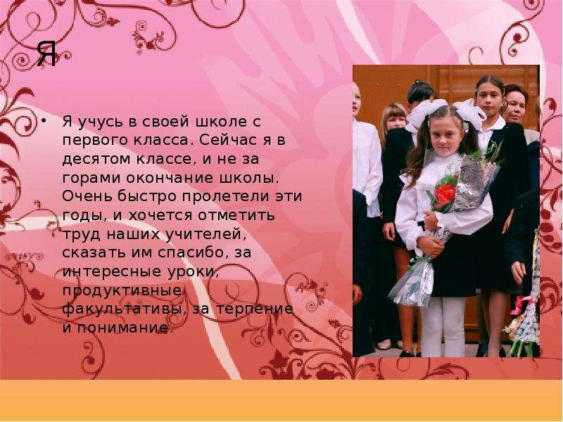 """Визитка к конкурсу ученик года - Визитная карточка-представление к конкурсу """"Ученик года"""""""