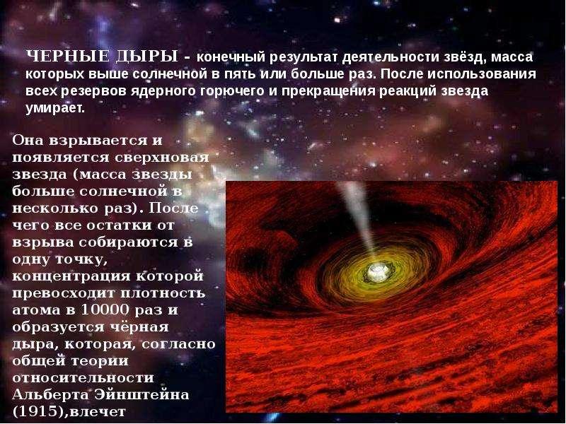 Черные дыры в космическом пространстве, слайд 2