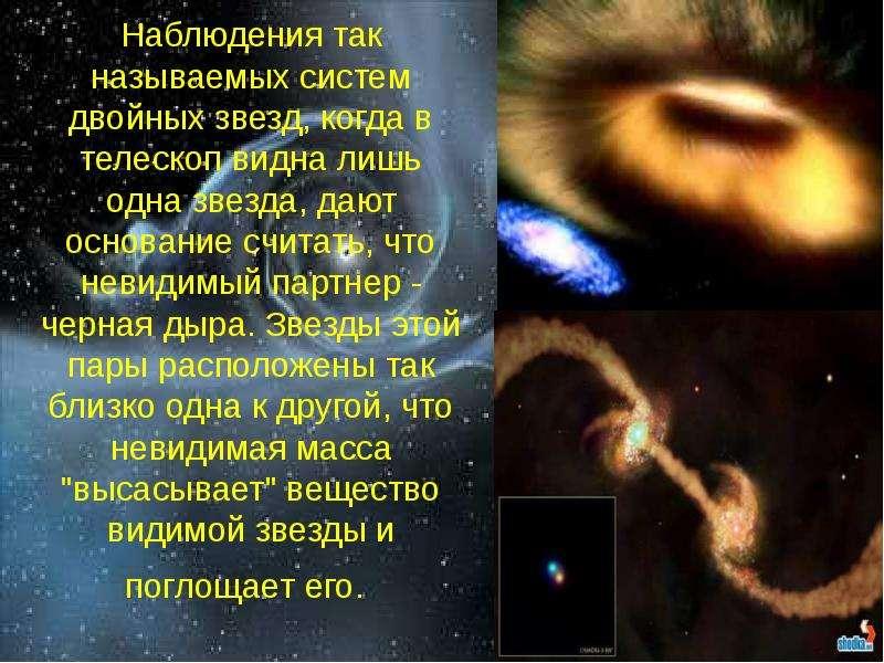 Наблюдения так называемых систем двойных звезд, когда в телескоп видна лишь одна звезда, дают основа