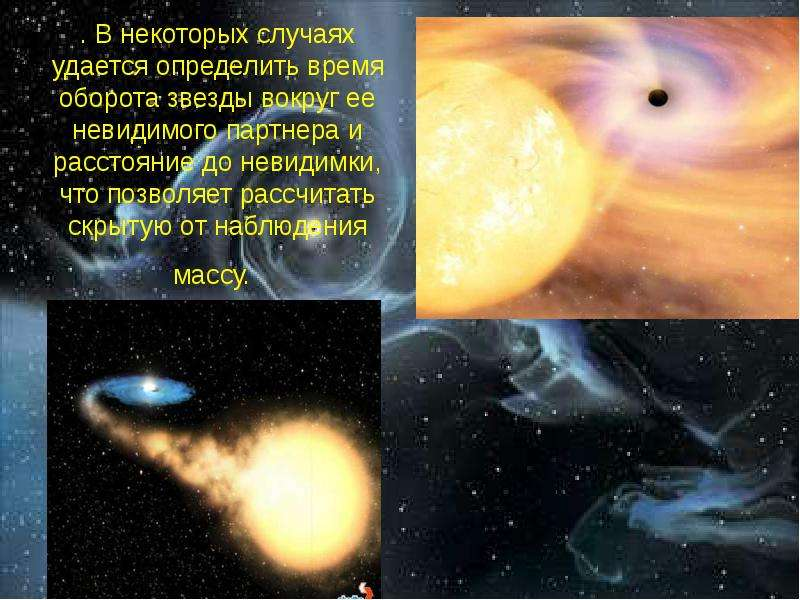 . В некоторых случаях удается определить время оборота звезды вокруг ее невидимого партнера и рассто
